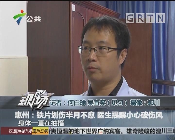 惠州:铁片划伤半月不愈 医生提醒小心破伤风