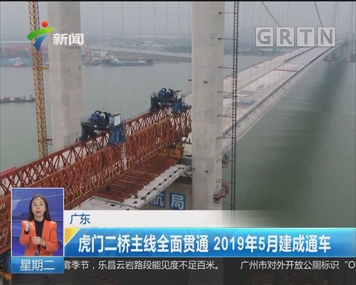 广东:虎门二桥主线全面贯通 2019年5月建成通车
