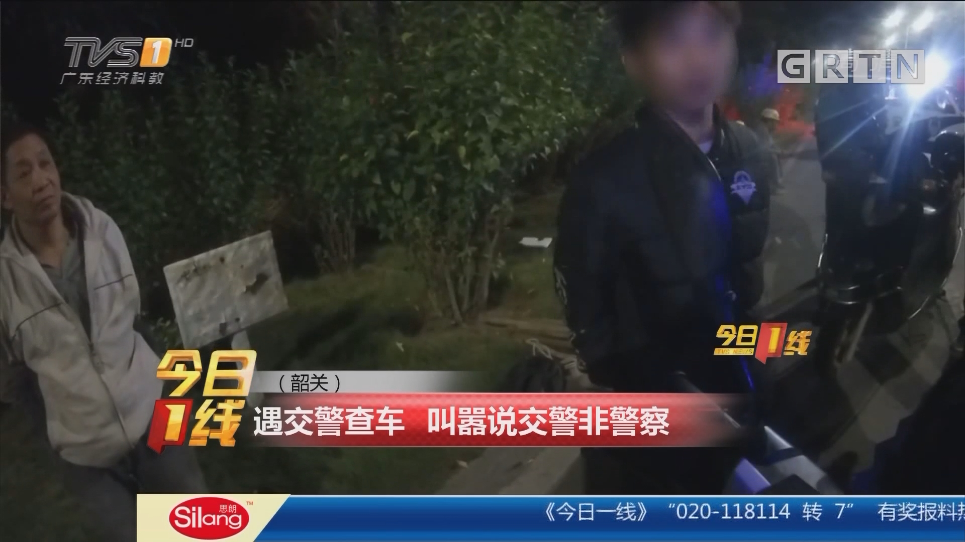 (韶关) 遇交警查车 叫嚣说交警非警察