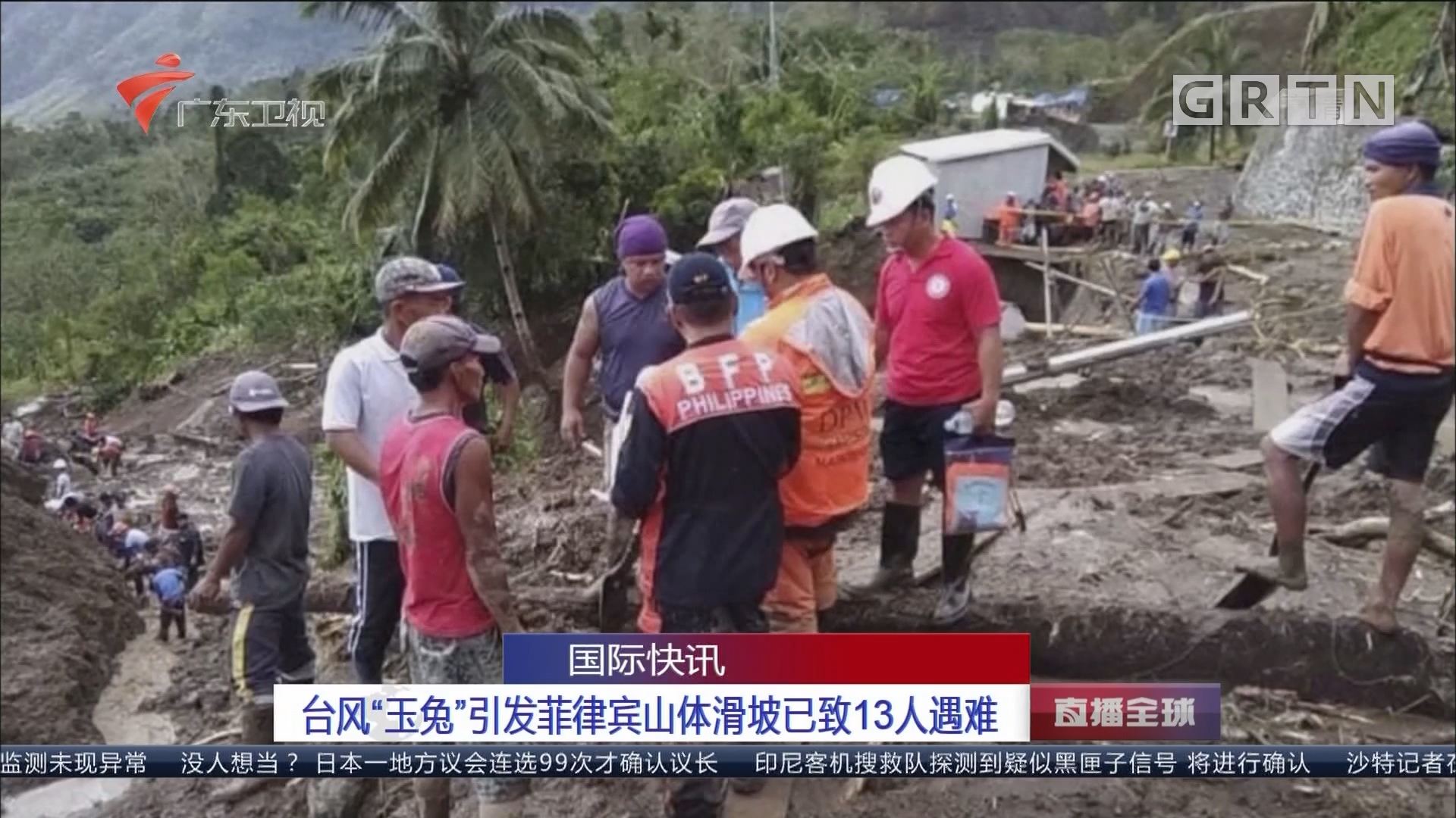 """台风""""玉兔""""引发菲律宾山体滑坡已致13人遇难"""