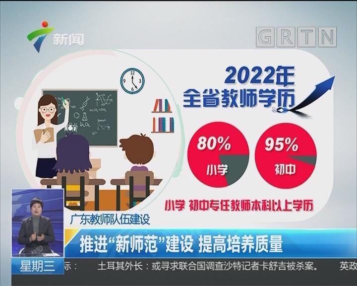 """广东教师队伍建设:推进""""新师范""""建设 提高培养质量"""