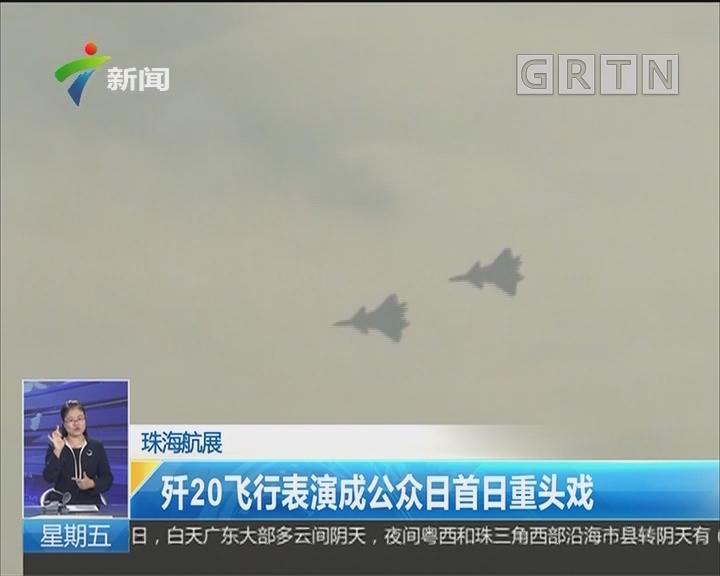 珠海航展:歼20飞行表演成公众日首日重头戏