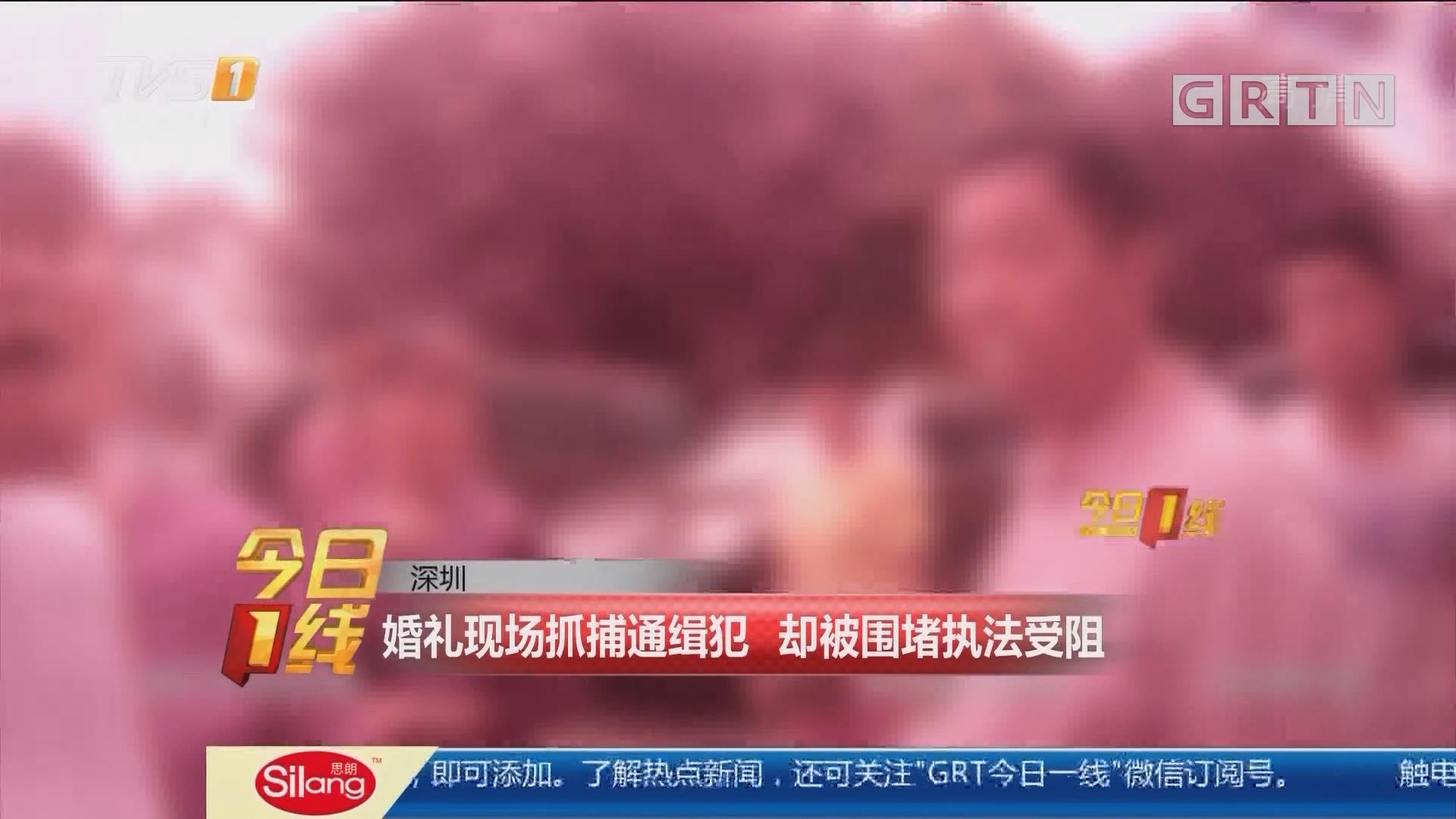 深圳:婚礼现场抓捕通缉犯 却被围堵执法受阻