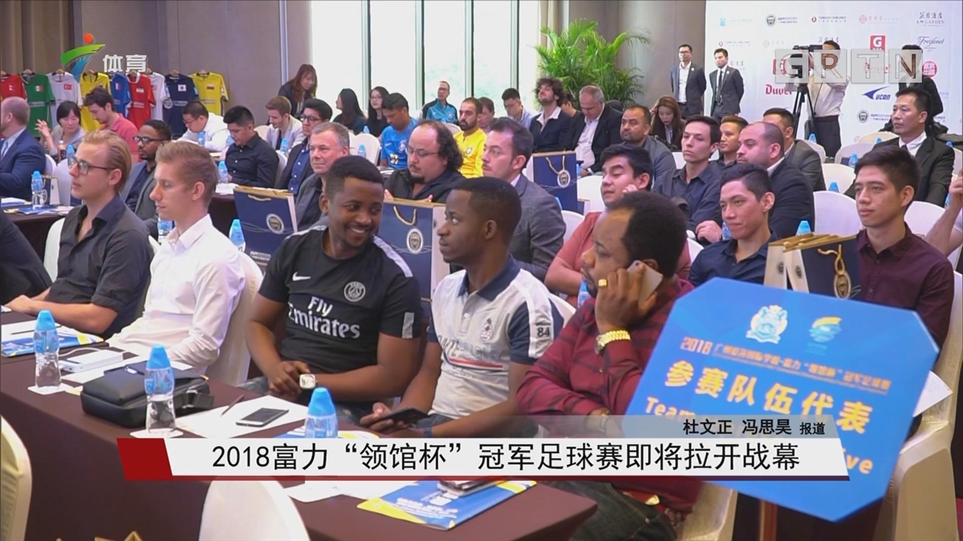 """2018富力""""领馆杯""""冠军足球赛即将拉开战幕"""