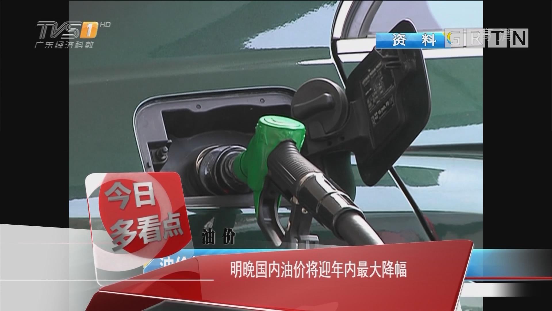 油价:明晚国内油价将迎年内最大降幅