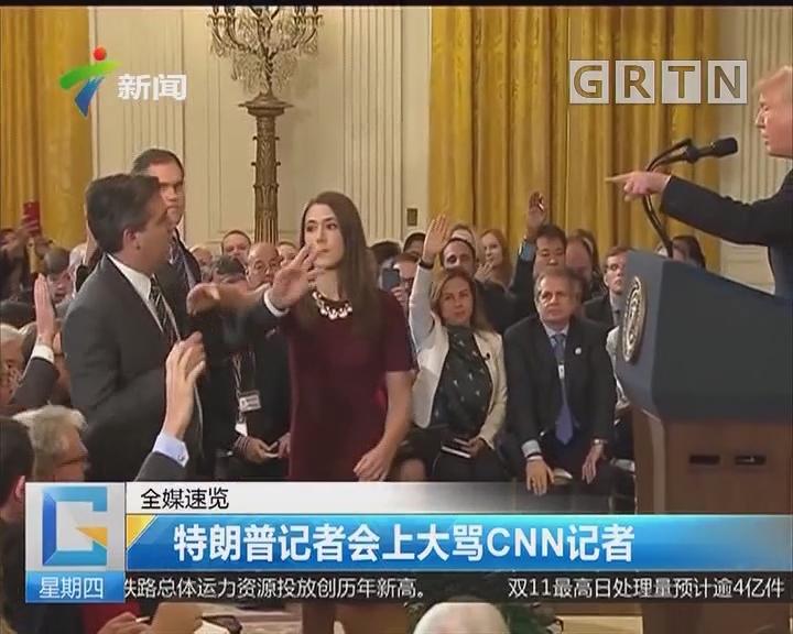 特朗普记者会上大骂CNN记者
