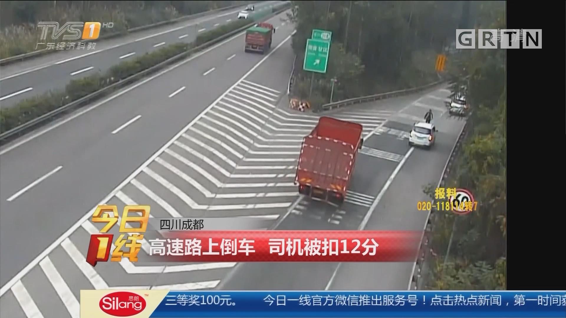 四川成都:高速路上倒车 司机被扣12分