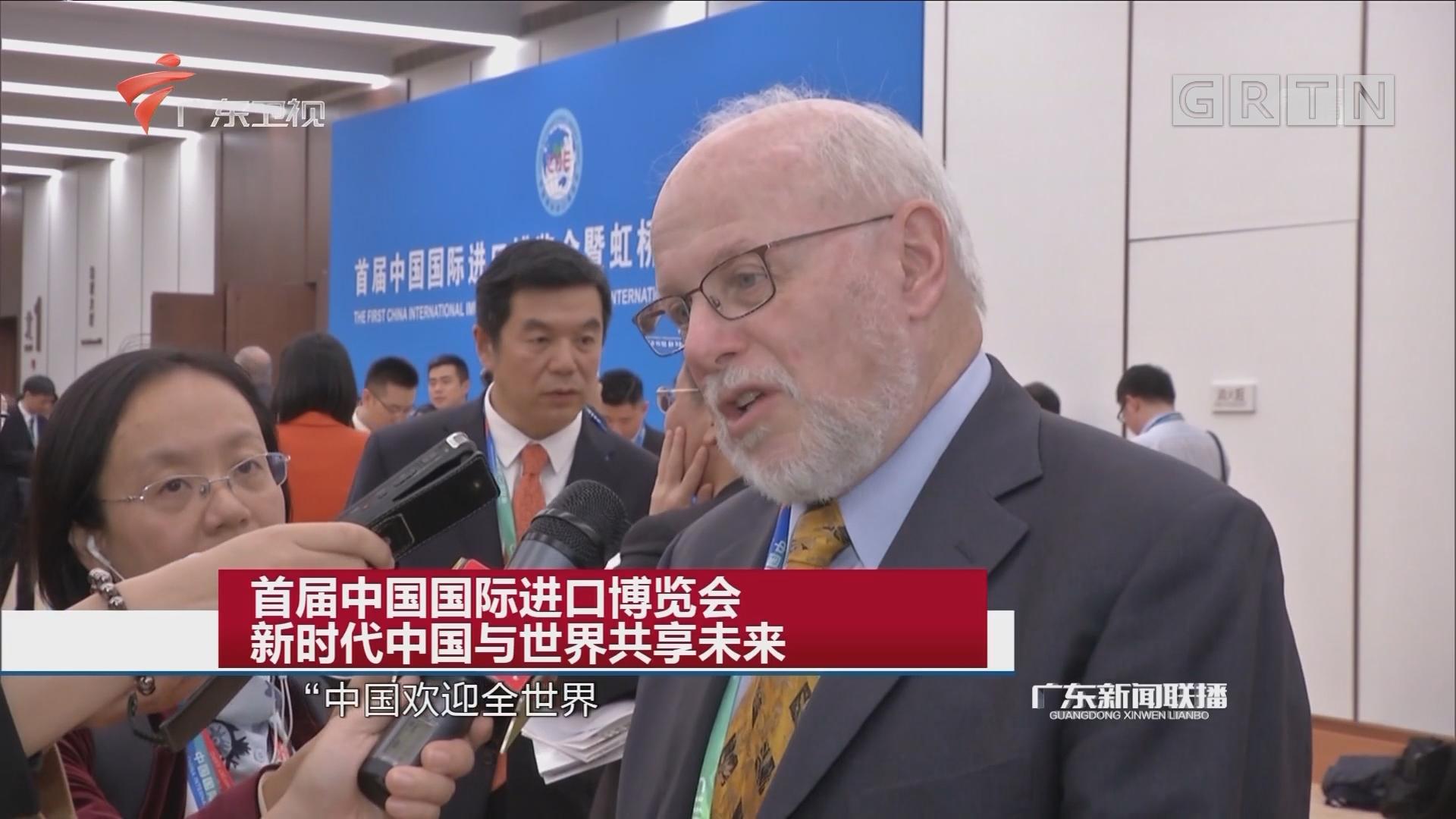 首届中国国际进口博览会新时代中国与世界共享未来