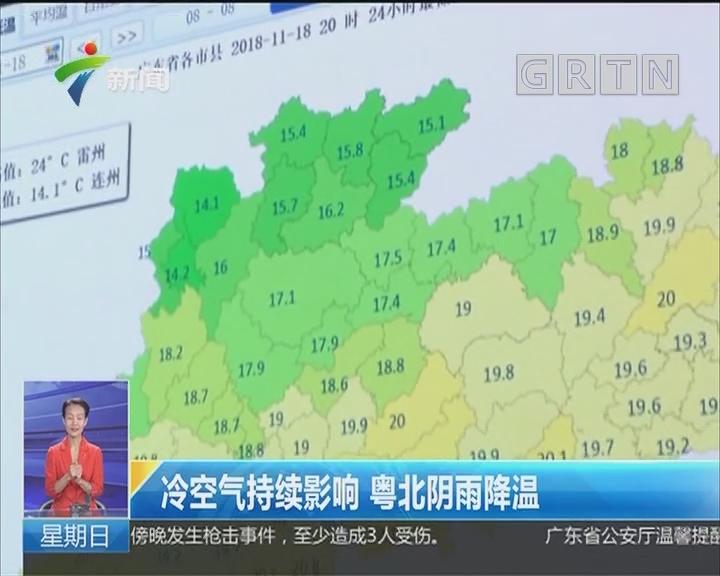 冷空气持续影响 粤北阴雨降温