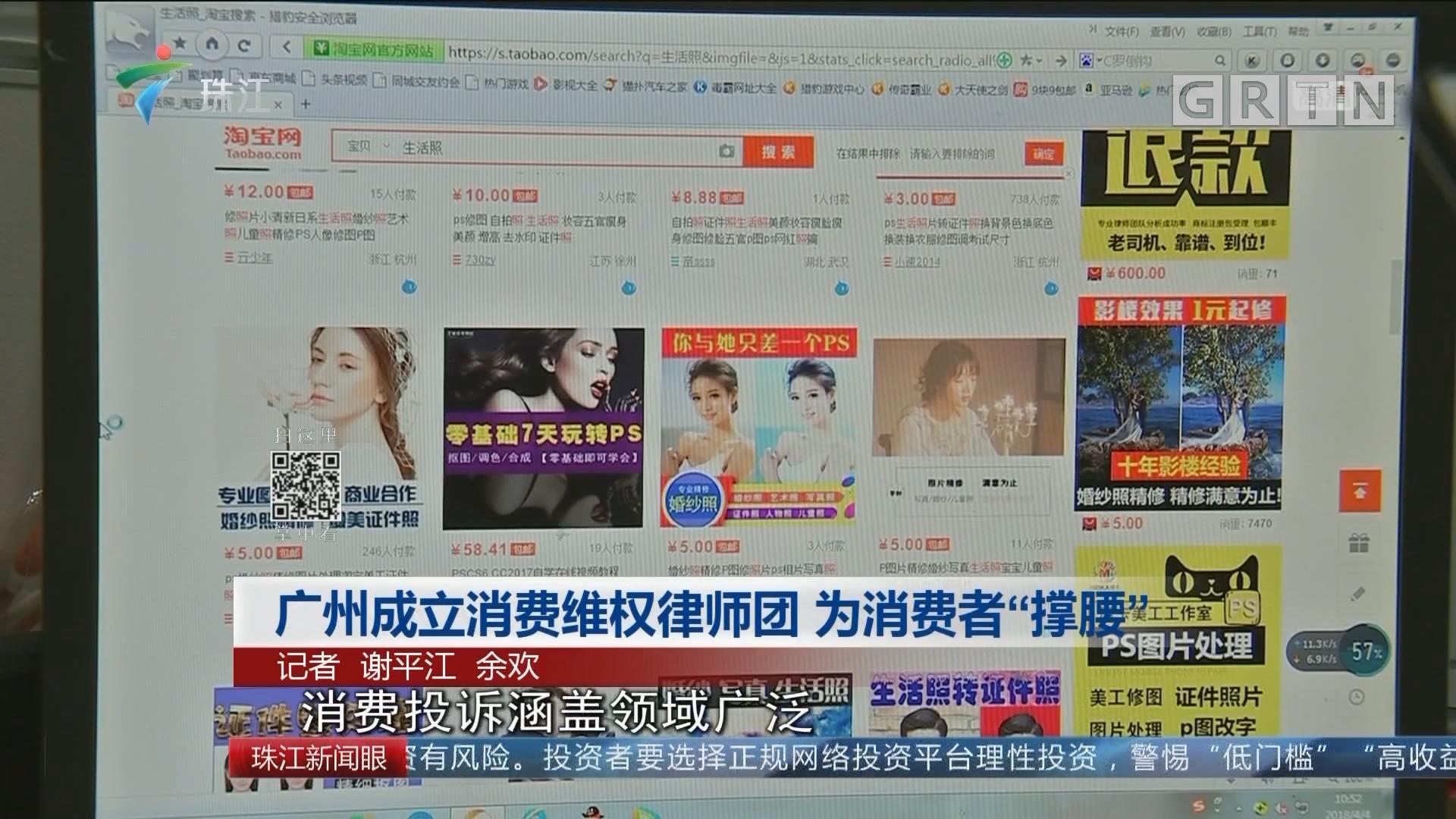 """广州成立消费维权律师团 为消费者""""撑腰"""""""