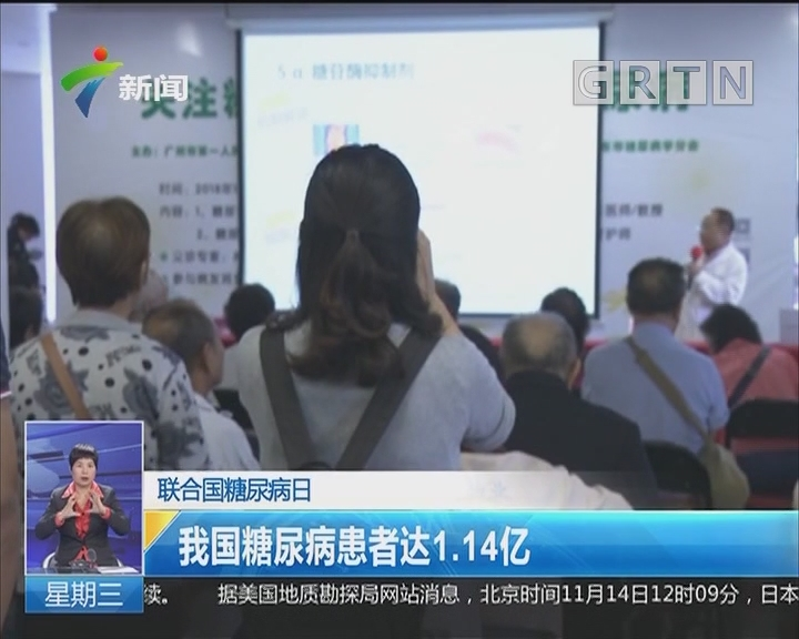 联合国糖尿病日:我国糖尿病患者达1.14亿