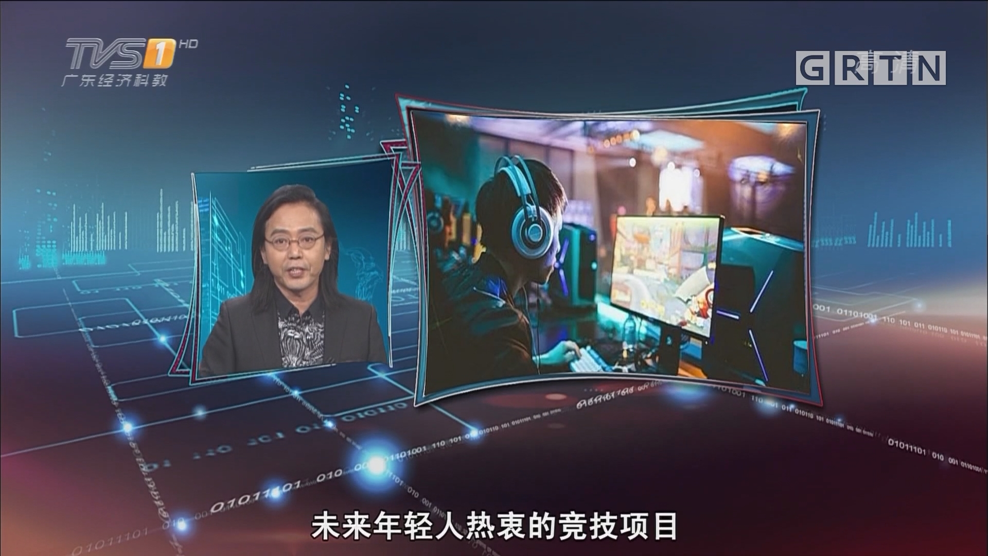 [HD][2018-11-09]马后炮:为电竞正名 但别当成沉迷网游的挡箭牌