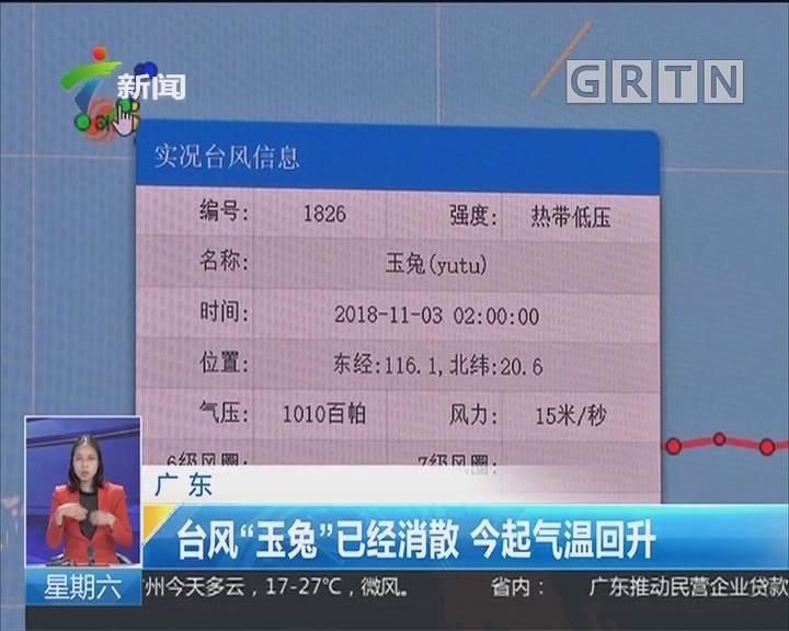 """广东:台风""""玉兔""""已经消散 今起气温回升"""