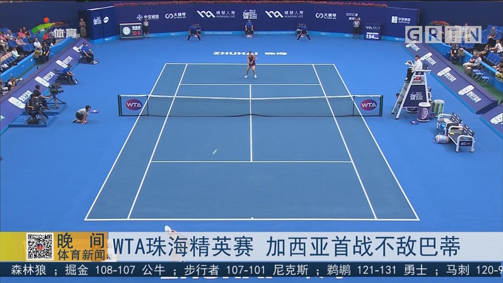 WTA珠海精英赛 加西亚首战不敌巴蒂