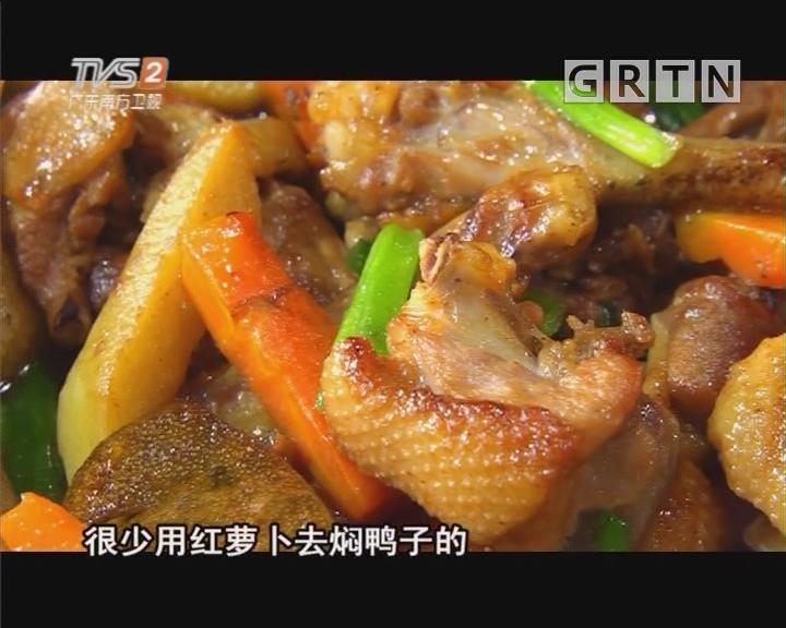 老姜果皮焖水鸭