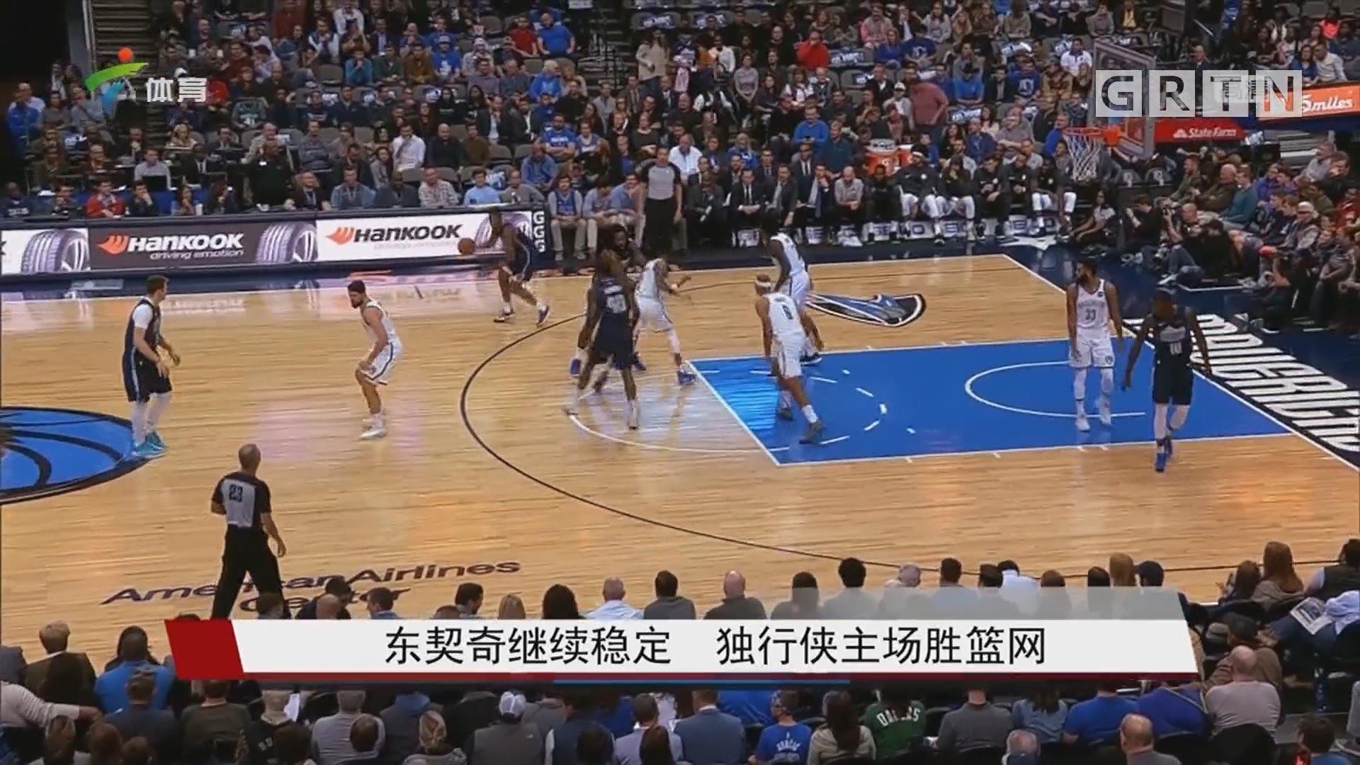东契奇继续稳定 独行侠主场胜篮网