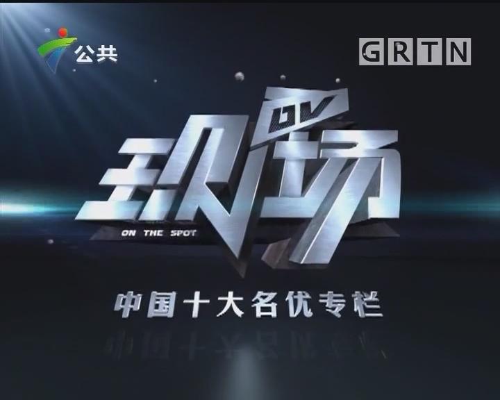 [2018-11-22]DV现场:广州:男子涉嫌猥亵多名女童 已被刑事拘留