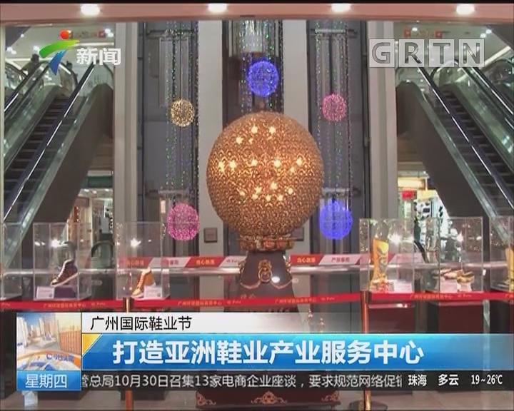 广州国际鞋业节:打造亚洲鞋业产业服务中心