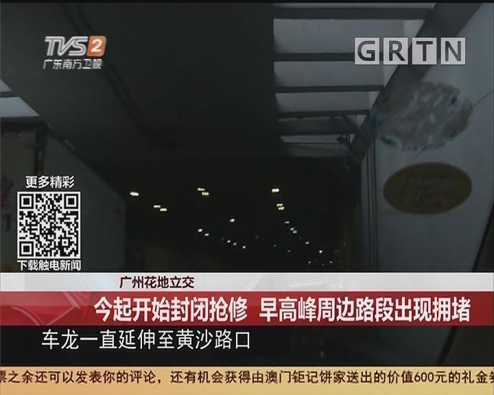 广州花地立交:今起开始封闭抢修 早高峰周边路段出现拥堵