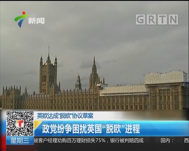 """英欧达成""""脱欧""""协议草案:政党纷争困扰英国""""脱欧""""进程"""