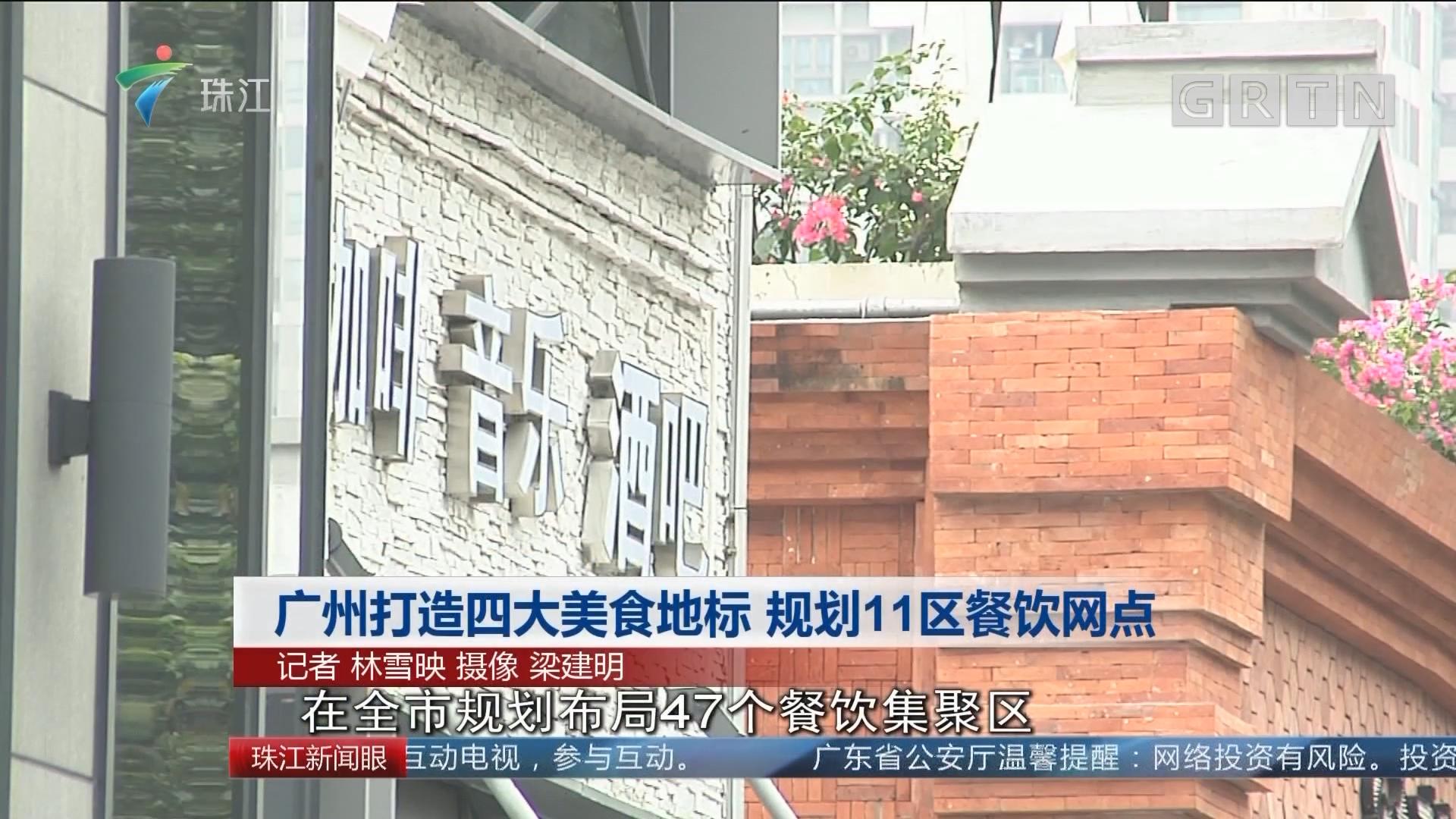 广州打造四大美食地标 规划11区餐饮网点