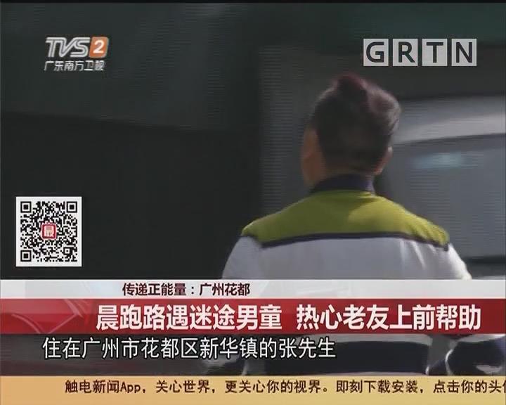 传递正能量:广州花都 晨跑路遇迷途男童 热心老友上前帮助