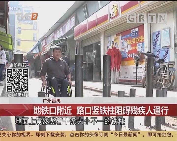 广州番禺:地铁口附近 路口竖铁柱阻碍残疾人通行