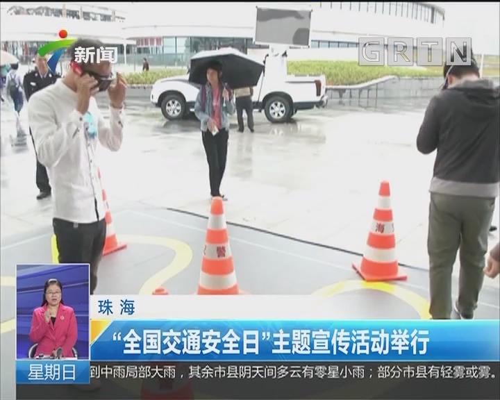 """珠海:""""全国交通安全日""""主题宣传活动举行"""
