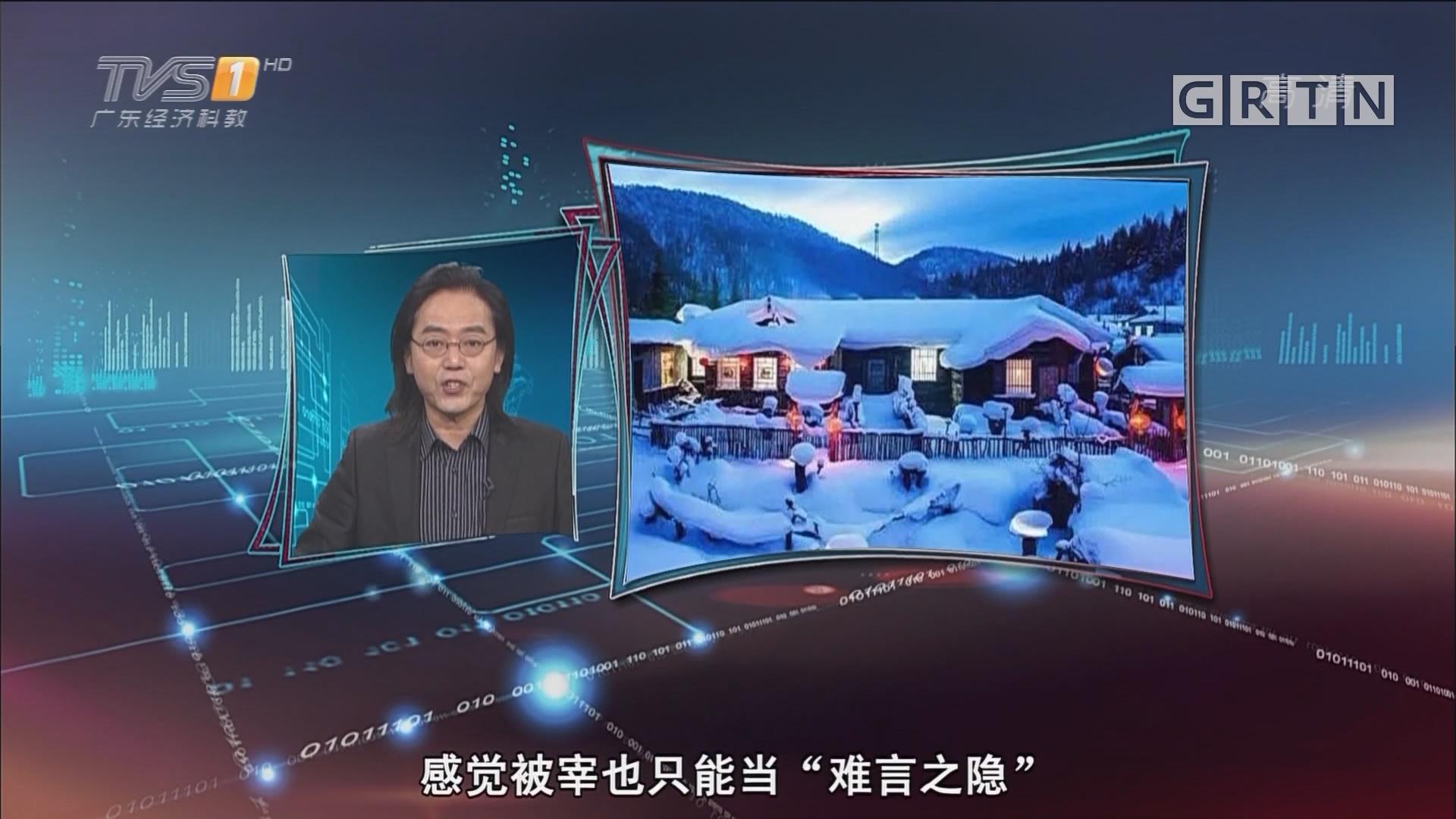 "[HD][2018-11-27]马后炮:明码标价不是雪乡""明码宰客""的挡箭牌"