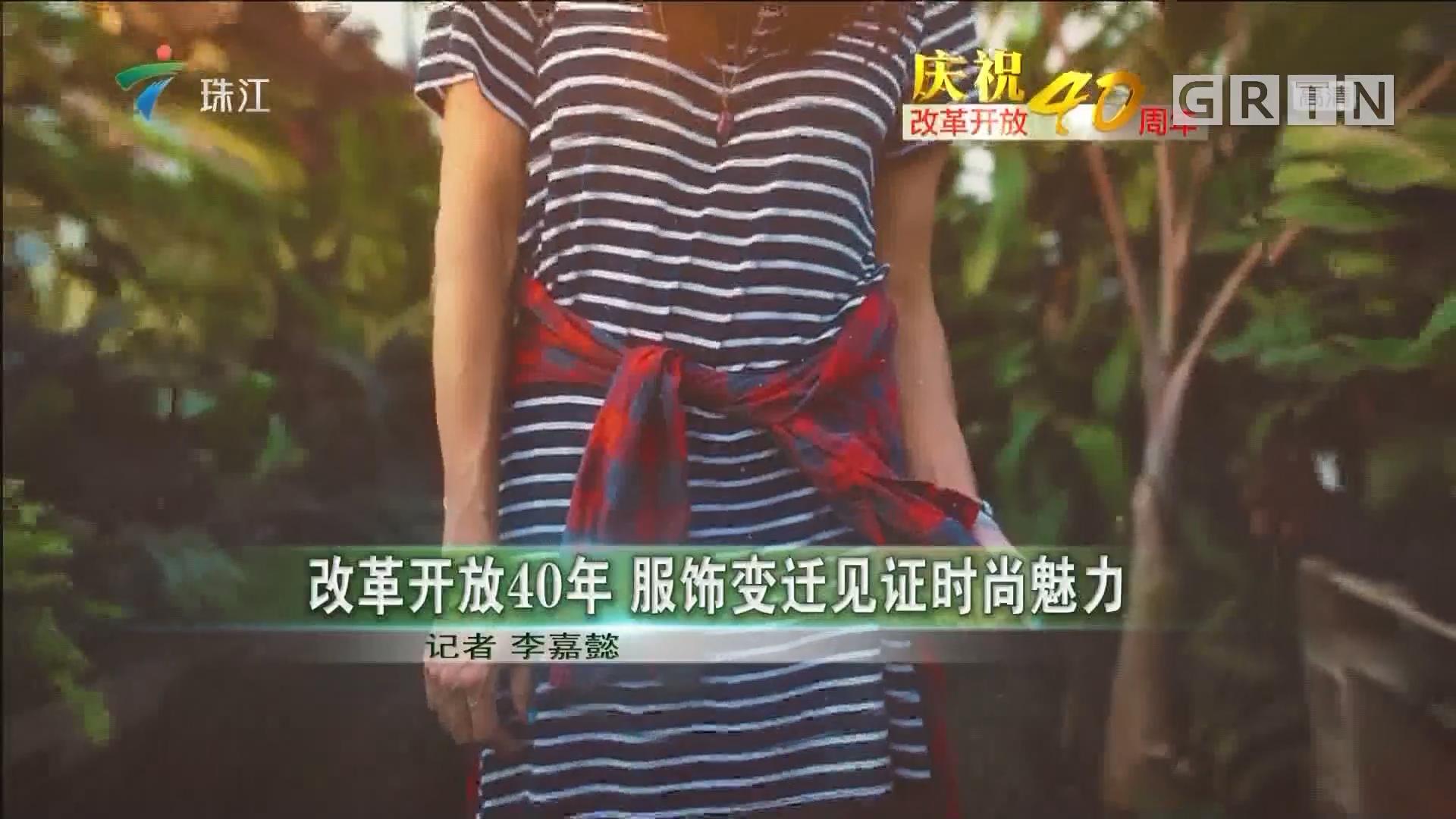 改革开放40年 服饰变迁见证时尚魅力
