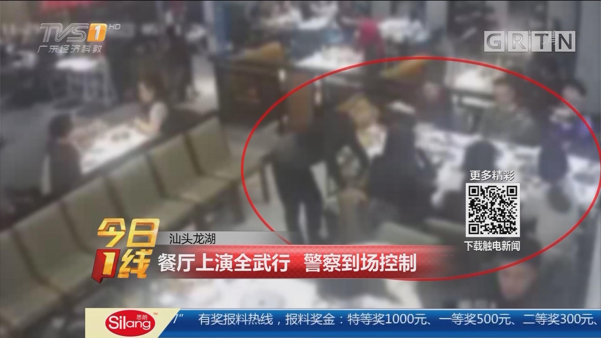 汕头龙湖:餐厅上演全武行 警察到场控制