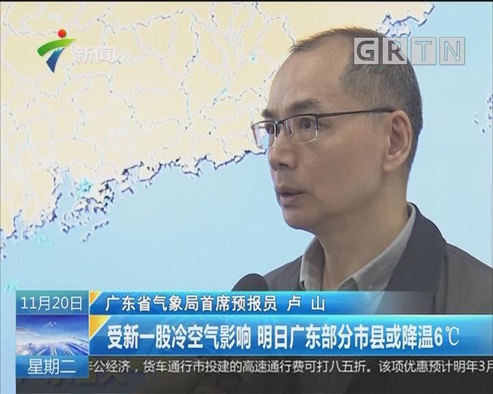 受新一股冷空气影响 明日广东部分市县或降温6℃