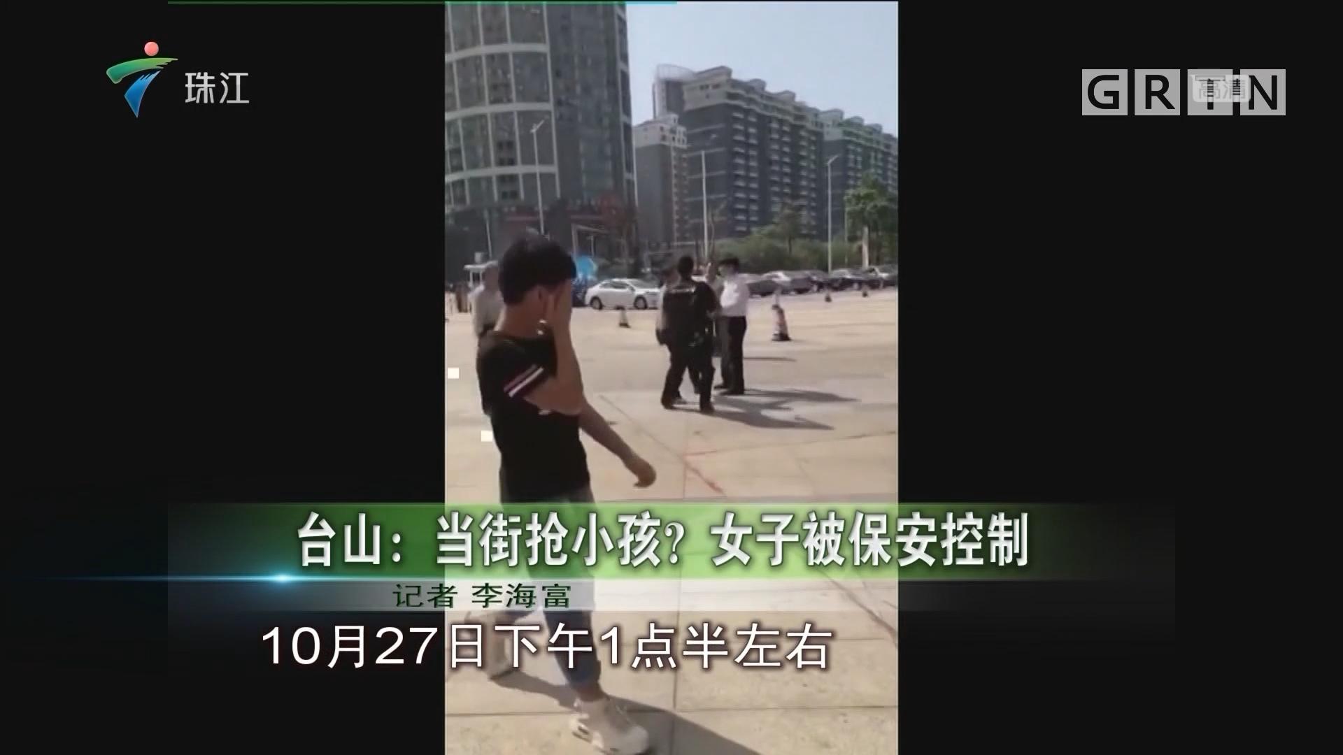 台山:当街抢小孩? 女子被保安控制
