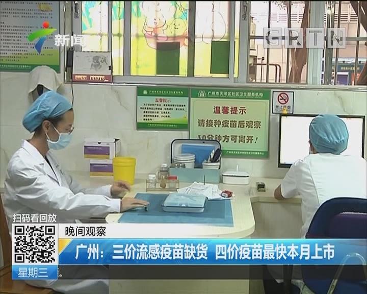 广州:三价流感疫苗缺货 四价疫苗最快本月上市