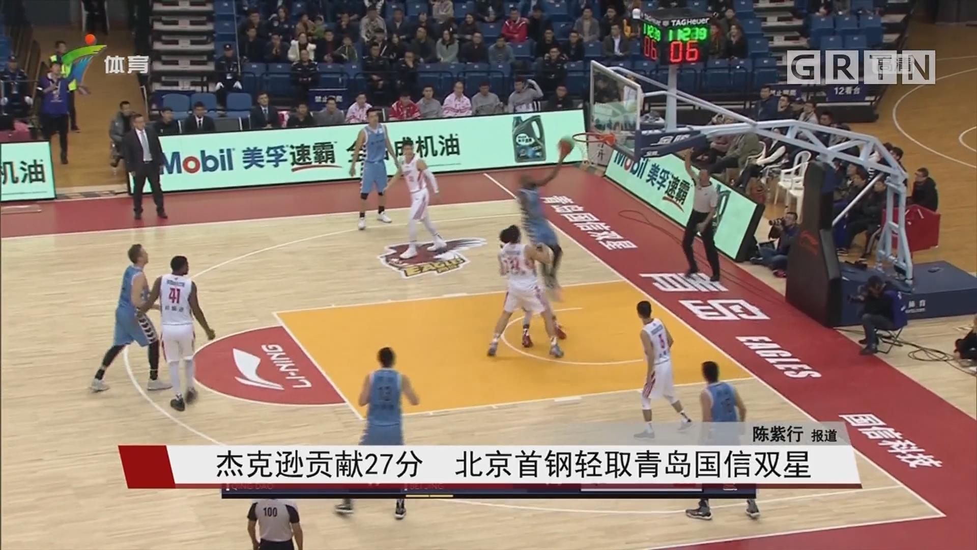杰克逊贡献27分 北京首钢轻取青岛国信双星