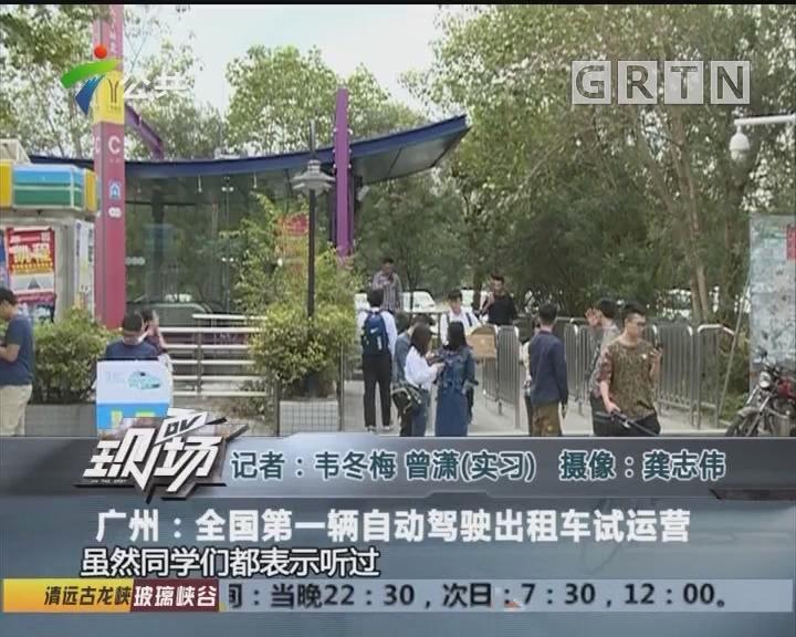 广州:全国第一辆自动驾驶出租车试运营