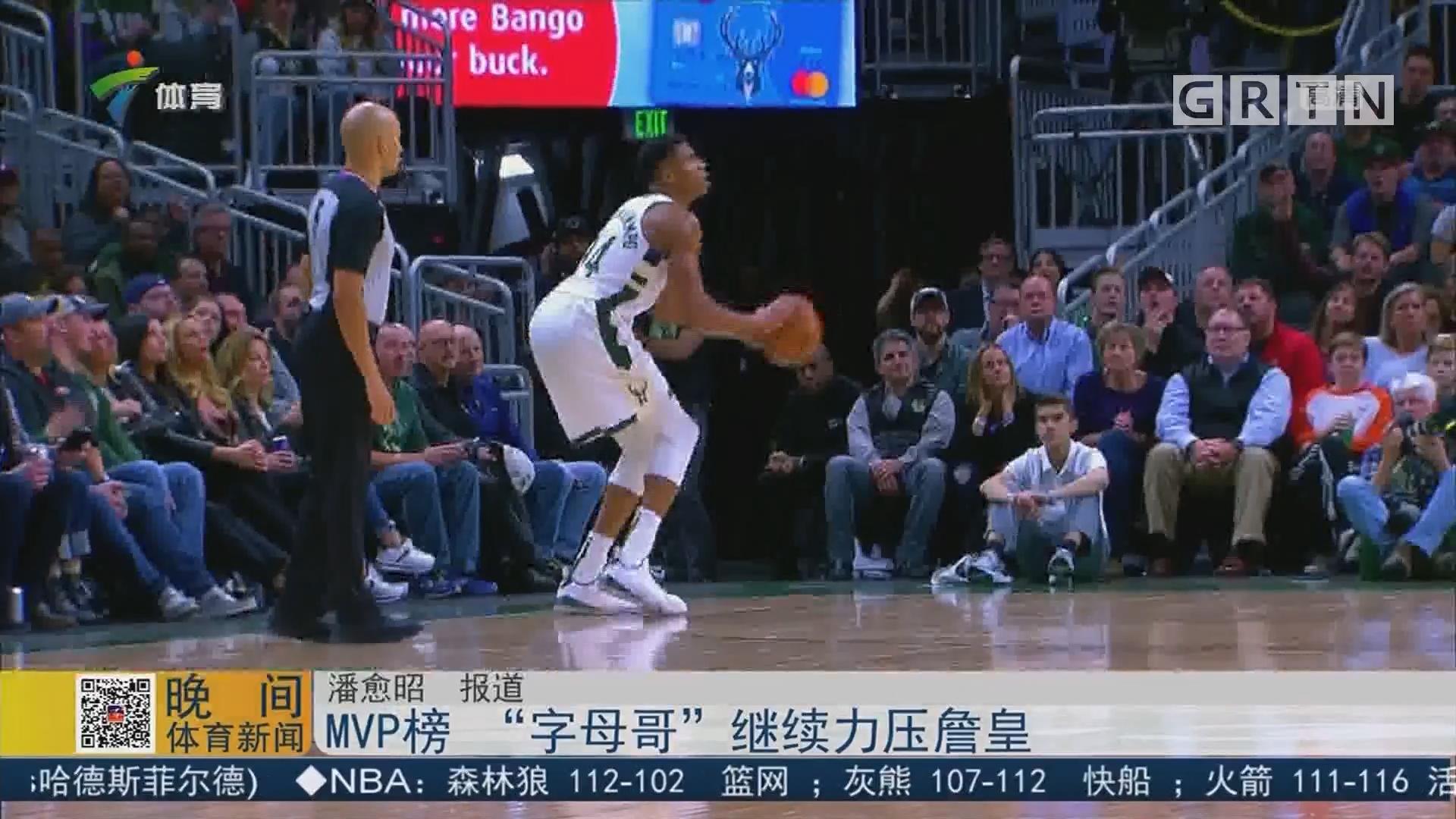 """MVP榜 """"字母哥""""继续力压詹皇"""