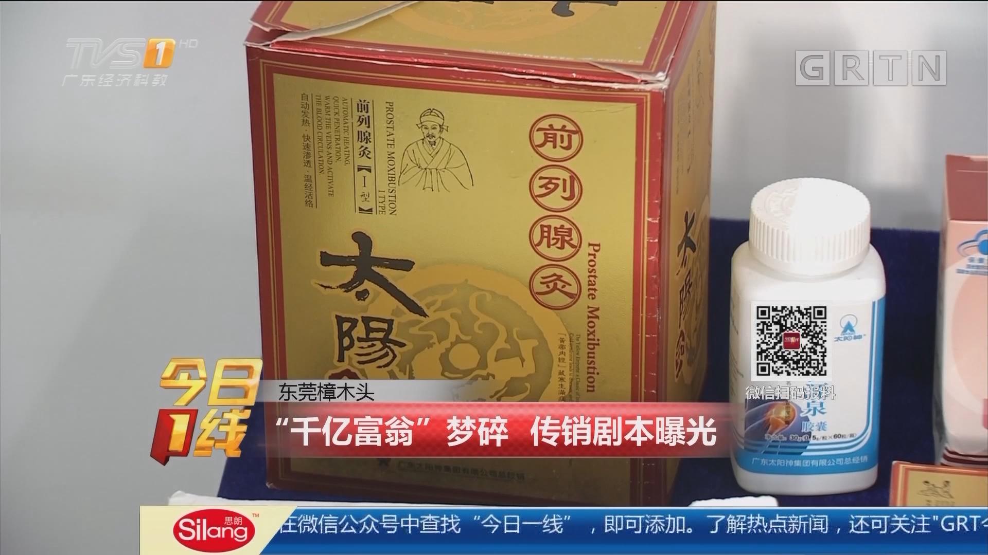 """东莞樟木头:""""千亿富翁""""梦碎 传销剧本曝光"""