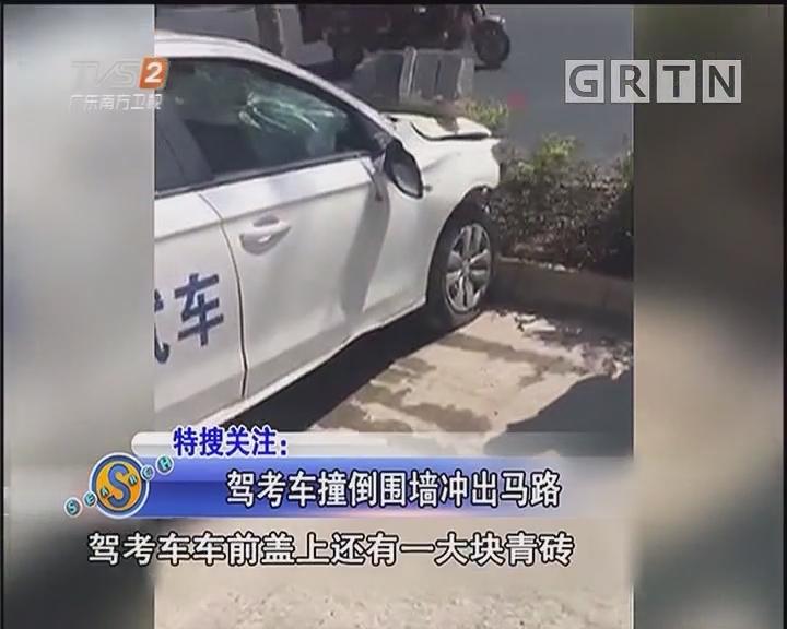 驾考车撞倒围墙冲出马路
