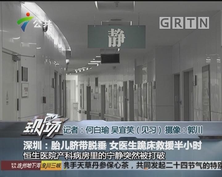 深圳:胎儿脐带脱垂 女医生跪床救援半小时