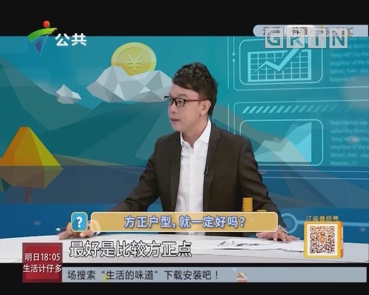 [2018-11-18]财富维他命:方正户型,就一定好吗?
