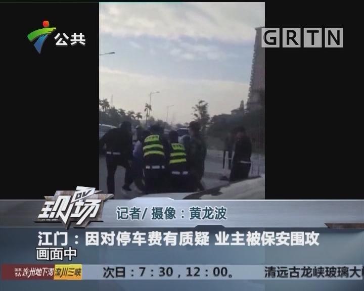 江门:因对停车费有质疑 业主被保安围攻