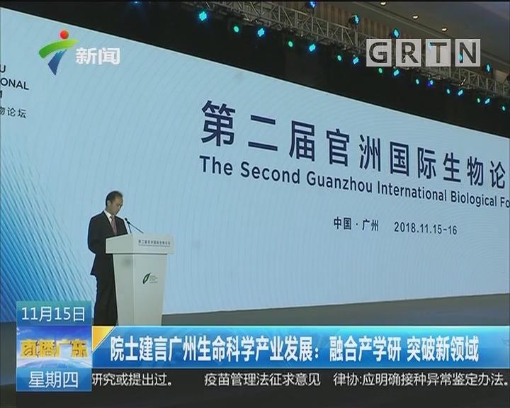 院士建言广州生命科学产业发展:融合产学研 突破新领域