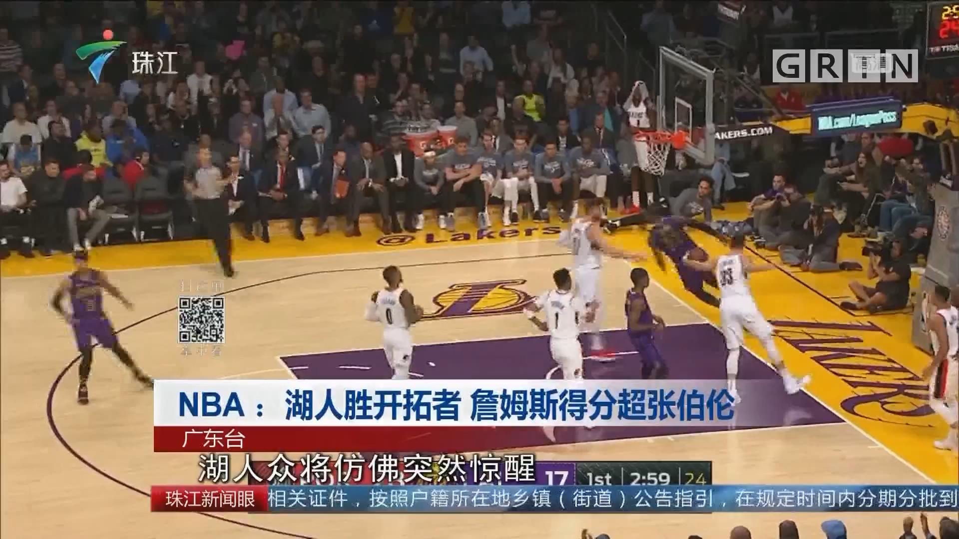 NBA:湖人胜开拓者 詹姆斯得分超张伯伦