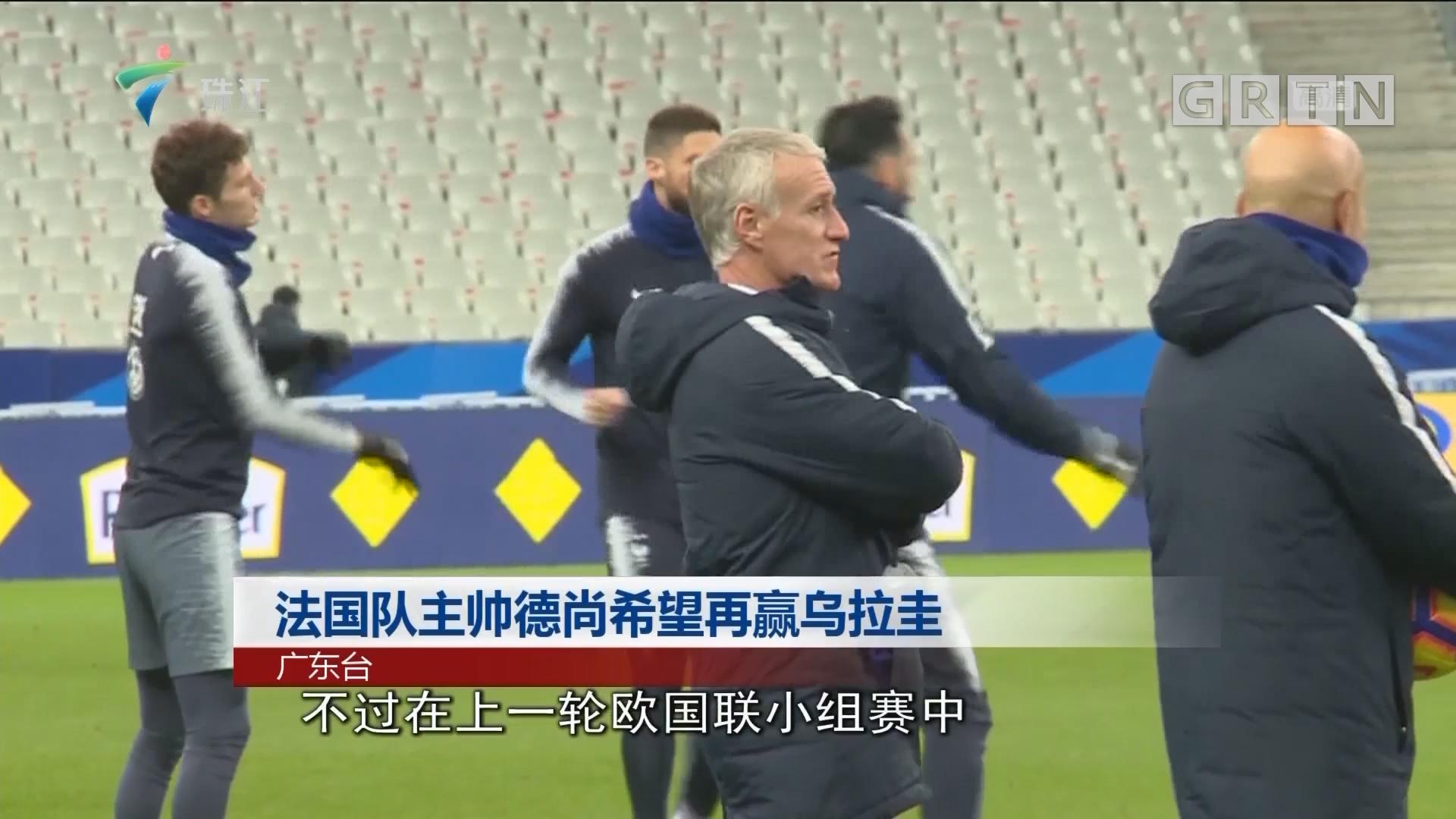 法国队主帅德尚希望再赢乌拉圭