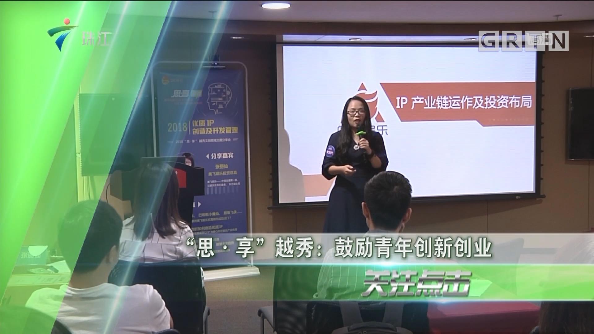 """""""思·享""""越秀:鼓励青年创新创业"""