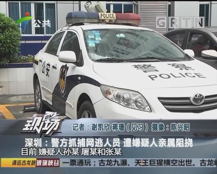 深圳:警方抓捕网逃人员 遭嫌疑人亲属阻挠