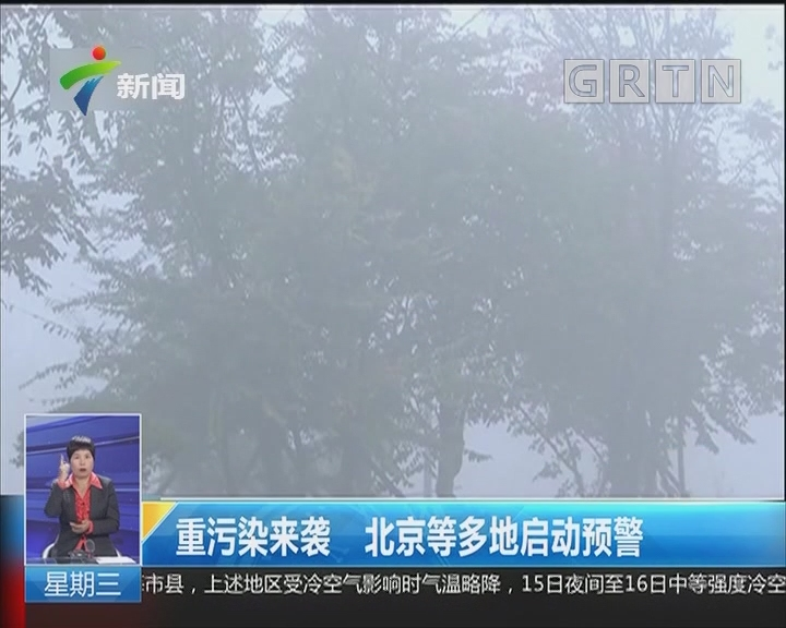重污染来袭 北京等多地启动预警