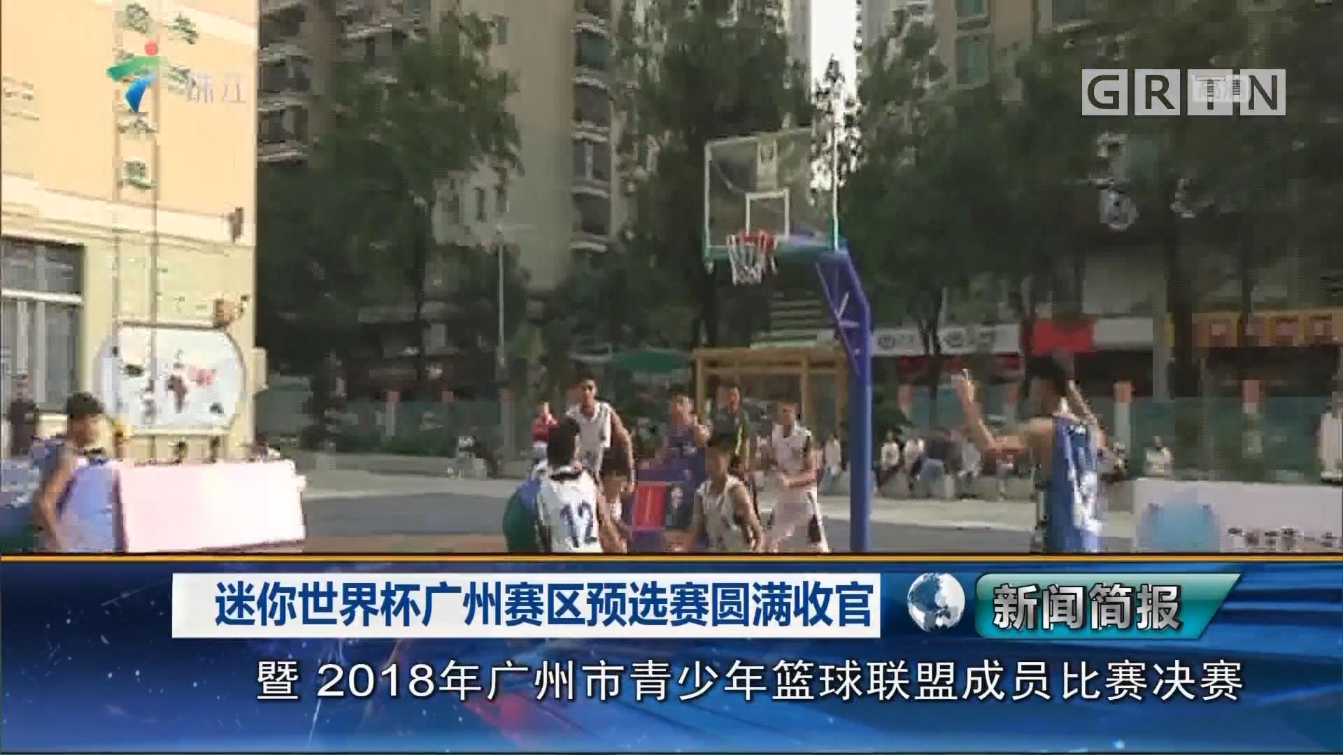 迷你世界杯广州赛区预选赛圆满收官