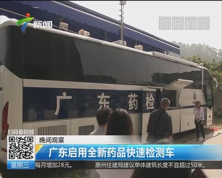 广东启用全新药品快速检测车